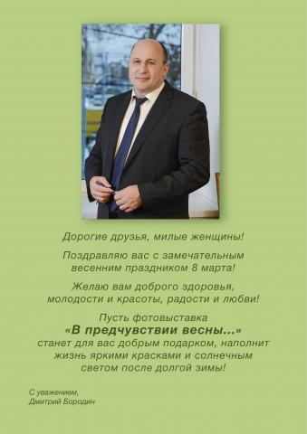 Поздравление Дмитрия Бородина с Международным женским днём