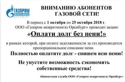 Акция «Оплати долг без пени!»