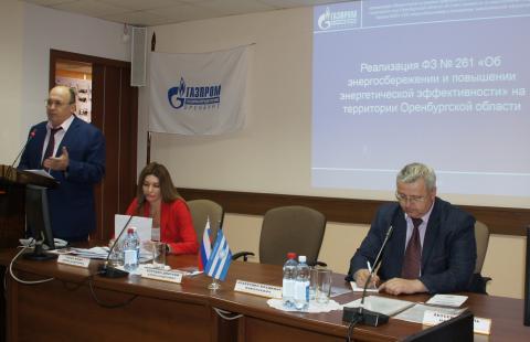 В Оренбурге состоялся семинар-совещание по вопросу организации обязательной установки приборов учета газа