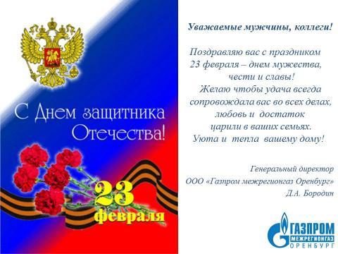 Поздравление Дмитрия Бородина с 23 февраля!