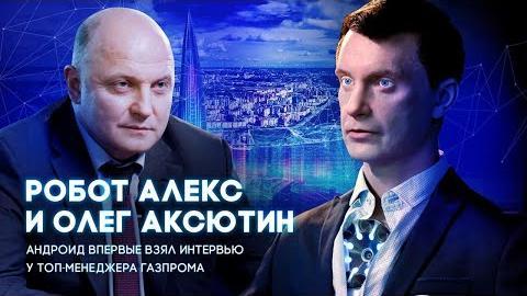 "Embedded thumbnail for Робот Алекс и Олег Аксютин - наука и инновации в ""Газпроме"""